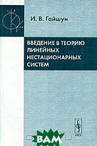 Купить Введение в теорию линейных нестационарных систем, Едиториал УРСС, И. В. Гайшун, 978-5-354-01209-1