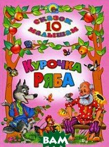 Купить 10 сказок малышам. Курочка Ряба, Проф-Пресс, 978-5-378-01613-6