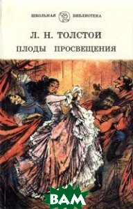 Купить Плоды просвещения, Юнацтва, Л. Н. Толстой, 5-7880-0220-6