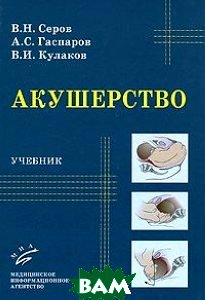 Акушерство. Учебник. Гриф УМО вузов России