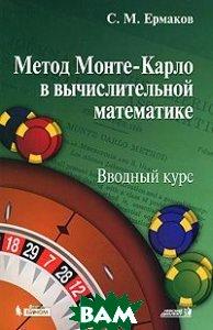 Метод Монте-Карло в вычислительной математике. Вводный курс