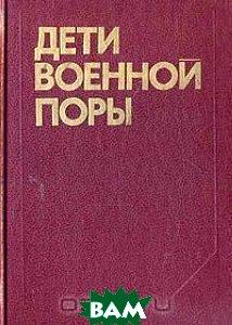 Купить Дети военной поры, Издательство политической литературы, 5-250-00074-6