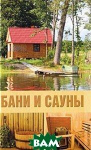 Купить Бани и сауны, Мир книги, 978-5-486-03219-6