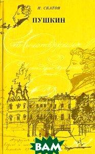 Пушкин. Очерк жизни и творчества