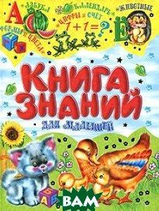 Купить Книга знаний для малышей, РУСИЧ, 978-5-8138-0950-7
