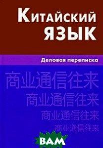 Купить Китайский язык. Деловая переписка, Живой язык, Г. Б. Корец, 978-5-8033-0653-5