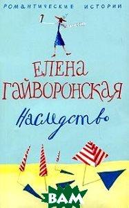 Купить Наследство, ЦЕНТРПОЛИГРАФ, Елена Гайворонская, 978-5-9524-3222-2