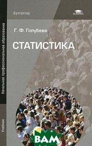 Купить Статистика, Академия, Г. Ф. Голубева, 978-5-7695-6299-0