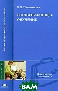 Купить Воспитывающее обучение, Академия, Е. Б. Плотникова, 978-5-7695-6439-0