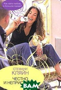 Купить Честно и непристойно, АСТ, Стефани Кляйн, 978-5-17-047788-3