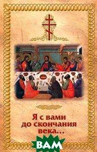 Купить Я с вами до скончания века ..., Сибирская Благозвонница, 978-5-91362-136-8