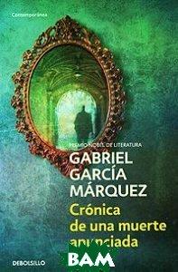 Купить Cronica de una muerte anunciada, Debolsillo, Gabriel Garcia Marquez, 978-84-9759-243-7
