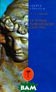 Купить История Вифинского царства, Гуманитарная Академия, О. Л. Габелко, 5-93762-022-4