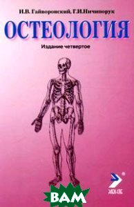 Купить Остеология, ЭЛБИ-СПб, И. В. Гайворонский, Г. И. Ничипорук, 978-5-93979-144-1