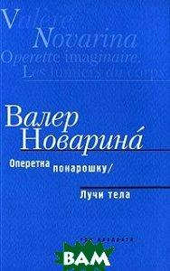 Купить Оперетка понарошку. Лучи тела, Три квадрата, Валер Новарина, 978-5-94607-130-7