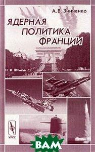 Купить Ядерная политика Франции, Едиториал УРСС, А. В. Зинченко, 978-5-354-01263-3