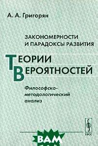 Купить Закономерности и парадоксы развития теории вероятностей. Философско-методологический анализ, Едиториал УРСС, А. А. Григорян, 978-5-354-01265-7