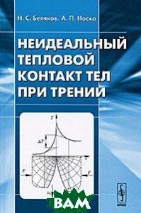 Купить Неидеальный тепловой контакт тел при трении, Либроком, Н. С. Беляков, А. П. Носко, 978-5-397-01273-7