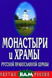 Купить Монастыри и храмы Русской Православной Церкви, Харвест, 978-985-13-4370-2