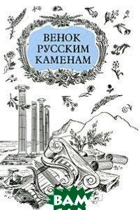 Купить Венок русским каменам, Наука, 5-02-028145-X