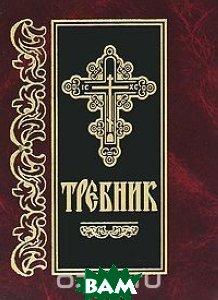 Купить Требник на церковно-славянском языке., Библиополис, 978-5-7435-0273-8