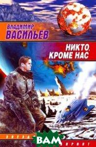 Никто, кроме нас, АСТ, Владимир Васильев, 5-17-023020-6  - купить со скидкой