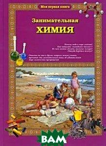 Купить Занимательная химия для малышей, БЕЛЫЙ ГОРОД, Лаврова Светлана Аркадьевна, 978-5-7793-1589-0