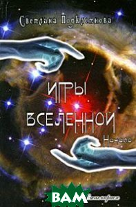 Купить Игры Вселенной. Том 1. Начало, Стигмарион, Светлана Подклетнова, 978-5-903469-20-8