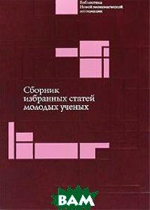 Купить Сборник избранных статей молодых ученых, ЭКОНОМИКА, 978-5-282-03007-5