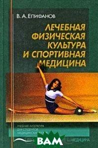 Лечебная физическая культура и спортивная медицина. Гриф УМО по медицинскому образованию