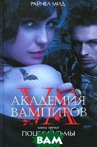 Купить Академия вампиров. Книга 3. Поцелуй тьмы, ЭКСМО, Райчел Мид, 978-5-699-39444-9