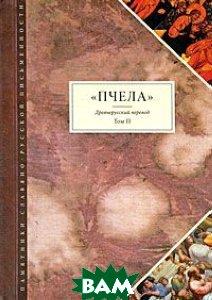 Купить `Пчела`. Древнерусский перевод. Том 2, Рукописные памятники Древней Руси, 978-5-9551-0272-6