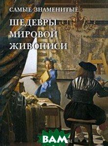 Самые знаменитые шедевры мировой живописи, БЕЛЫЙ ГОРОД, А. Е. Голованова, 978-5-7793-1900-3  - купить со скидкой
