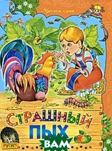 Купить Страшный Пых, РУСИЧ, 978-5-8138-0963-7