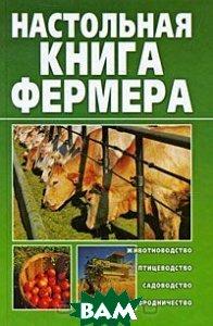 Купить Настольная книга фермера, АСТ, ВКТ, Александр Снегов, 978-5-17-063779-9
