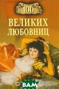Купить 100 великих любовниц, ВЕЧЕ, И. А. Муромов, 978-5-4444-4333-0