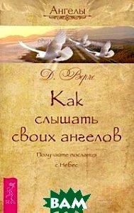Купить Как слышать своих ангелов. Получайте послания с Небес, ИГ Весь, Дорин Верче, 978-5-9573-1597-1