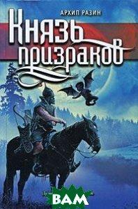 Купить Князь призраков, Северо-Запад Пресс, Архип Разин, 978-5-93698-324-5