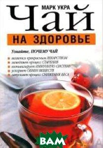 Купить Чай на здоровье, ПОПУРРИ, Марк Укра, 978-985-15-1473-7