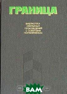 Купить Граница (изд. 1988 г. ), Московский рабочий, 5-239-00037-9