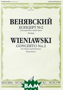 Венявский. Концерт 2 для скрипки с оркестром. Клавир