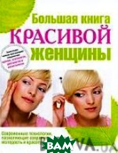 Купить Большая книга красивой женщины, ЭКСМО, 978-5-699-36956-0