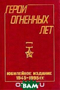 Купить Герои огненных лет, Московский рабочий, 5-239-01874-X