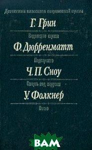 Г. Грин, Ф. Дюрренматт, Ч. П. Сноу, У. Фолкнер / Детективы классиков современной прозы