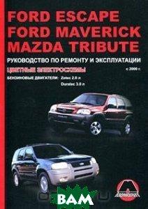 Купить Ford Escape / Ford Maverick / Mazda Tribute с 2000 г. Руководство по ремонту и эксплуатации. Цветные электросхемы. Бензиновые двигатели: Zetec 2.0 л / Duratec 3.0 л, Монолит, А. Т. Калюков, 978-966-1672-59-7