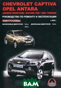 Купить Chevrolet Captiva / Opel Antara / Daewoo Winstorm / Saturn Vue / GMC Terrain с 2006 г. Руководство по ремонту и эксплуатации. Электросхемы. Бензиновые двигатели: 2.4 л., 3.2 л. Дизельные двигатели: 2, Монолит, М. Е. Миронов, Н. В. Омелич, 978-966-1672-01-6