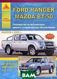 Купить Ford Ranger / Mazda BT-50 выпуска с 2006 г. Руководство по эксплуатации, ремонту и техническому обслуживанию, Анта-Эко, 978-5-9545-00721