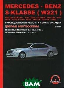 Купить Mercedes S-Klasse с 2005 г. Бензиновые двигатели: 3.5 / 4.5 / 5.0 / 5.5 л. Дизельные двигатели: 3.2 / 4.2 л. Руководство по ремонту и эксплуатации. Цветные электросхемы, Монолит, Д. Н. Лащ, М. Е. Мирошниченко, 978-966-1672-94-8