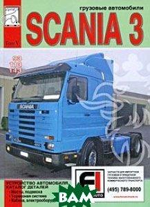 Купить Грузовые автомобили Scania 3. Том 5, Диез, 5-902682-16-9