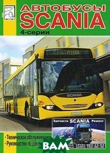 Купить Автобусы Scania 4-серии. Техническое обслуживание, руководство по ремонту, Диез, 5-902682-34-7